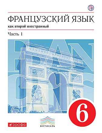Французский язык. 2-й год обучения. 6 класс. Часть 1 Шацких