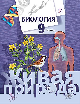 Биология. 9 класс Сарычева Сухова Шаталова Дмитриева