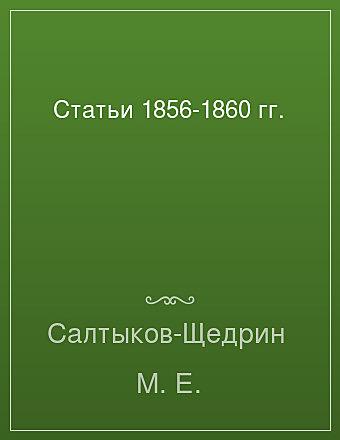 Статьи 1856-1860 гг. Салтыков-Щедрин