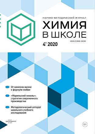 Химия в школе, 2020, № 4