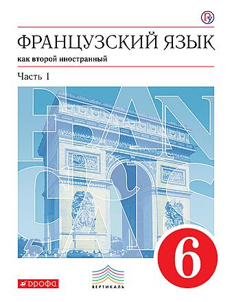 Французский язык. Второй иностранный язык. 6 класс. Аудиоприложение к учебнику. Часть 1