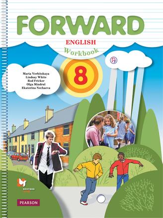 """Английский язык """"Forward"""". Рабочая тетрадь. 8 класс"""