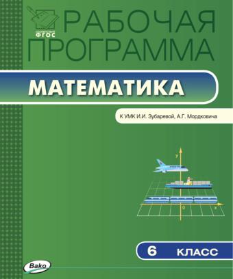 Математика. 6 класс. Рабочая программа к УМК Зубаревой, Мордковича Ахременкова