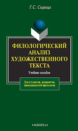 Филологический анализ художественного текста Сырица