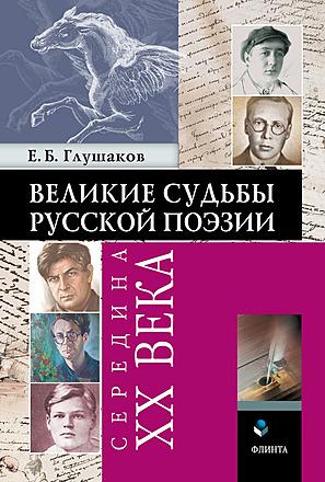 Великие судьбы русской поэзии: середина XX века Глушаков