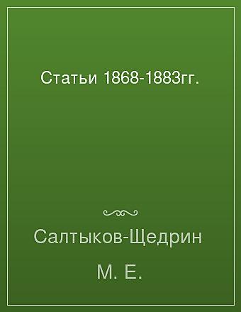 Статьи 1868-1883гг. Салтыков-Щедрин