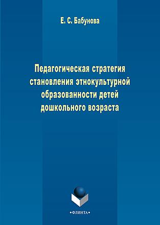 Педагогическая стратегия становления этнокультурной образованности детей дошкольного возраста Бабунова