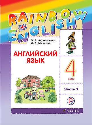 Английский язык. Rainbow English. 4 класс. Часть 1 Афанасьева Михеева