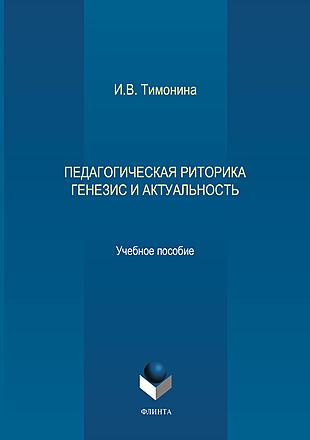 Педагогическая риторика: генезис и актуальность Тимонина
