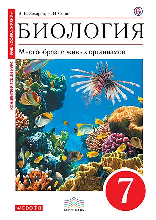 Биология. Многообразие живых организмов. 7 класс Захаров Сонин