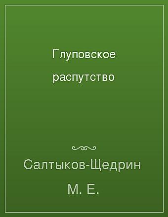 Глуповское распутство Салтыков-Щедрин