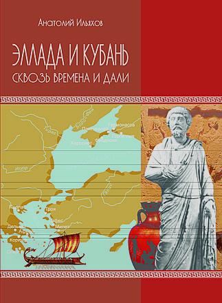 Эллада и Кубань: сквозь времена и дали: очерки Ильяхов
