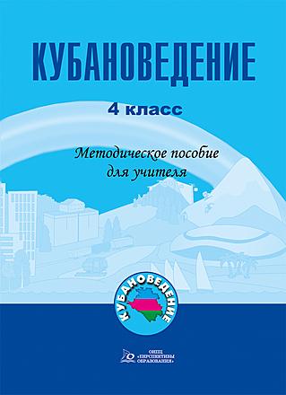Кубановедение. 4 класс. Методическое пособие для учителя Еременко Матвеева Щербакова
