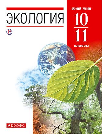 Экология. Базовый уровень. 10-11 классы Чернова Галушин Константинов