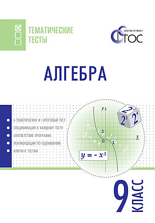 Сборник тематических тестов по алгебре 9 класс