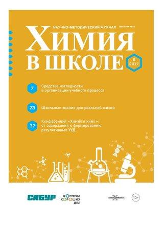 Химия в школе, 2017, № 8