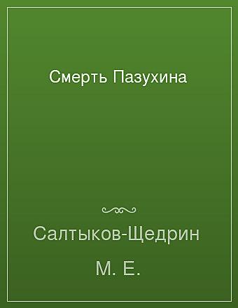 Смерть Пазухина Салтыков-Щедрин
