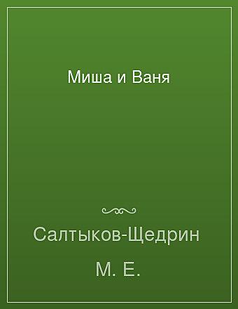 Миша и Ваня Салтыков-Щедрин