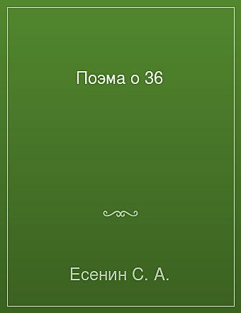 Поэма о 36 Есенин
