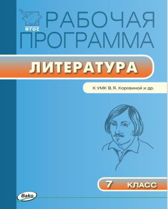 Литература. 7 класс. Рабочая программа к УМК Коровиной и др. 2-е изд. [3] Трунцева