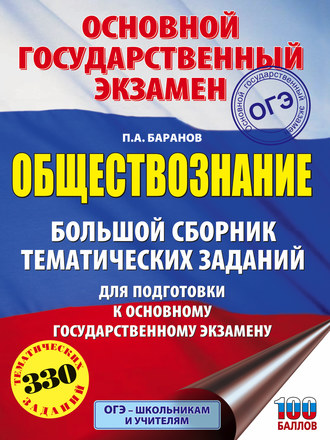 ОГЭ. Обществознание. Большой сборник тематических заданий для подготовки к основному государственному экзамену Баранов