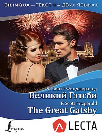 Великий Гэтсби = The Great Gatsby Фицджеральд
