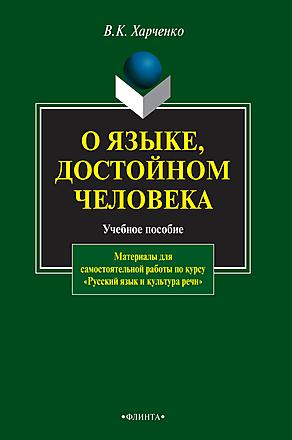 О языке, достойном человека Харченко