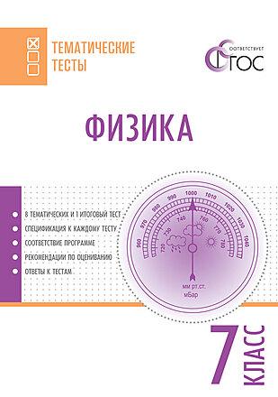 Сборник тематических тестов по физике 7 класс