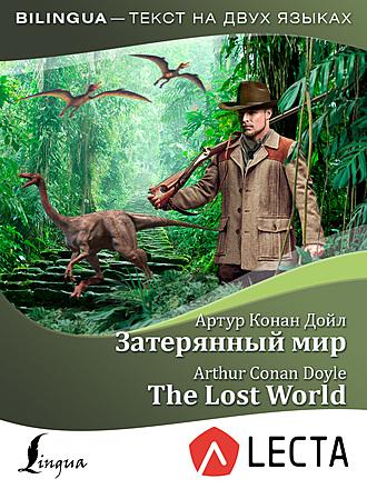 Затерянный мир = The Lost World Дойл