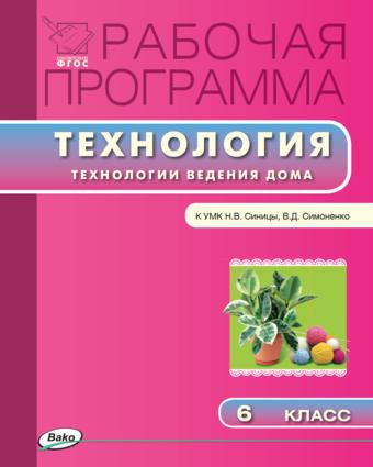 Технология. 6 класс. Рабочая программа (девочки) к УМК Синица, Симоненко. 2-е изд [4] Логвинова