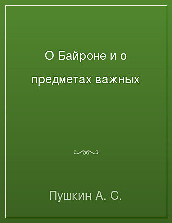 О Байроне и о предметах важных Пушкин