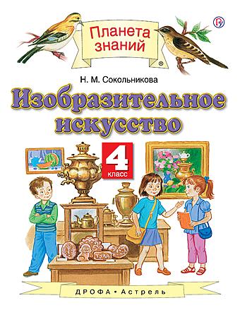 Изобразительное искусство. 4 класс Сокольникова