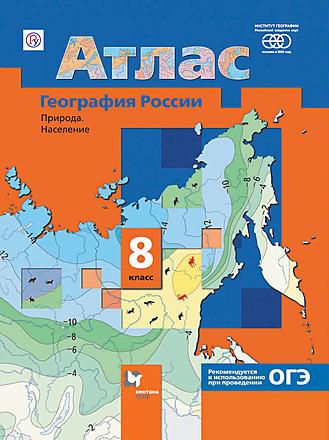 География. Атлас. 8 класс