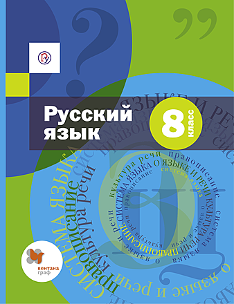 Русский язык. 8 класс Савчук Шмелёв Флоренская Шмелёва Кустова