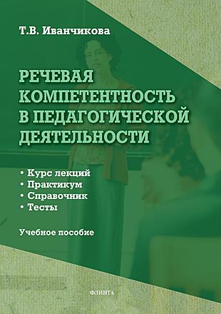 Речевая компетентность в педагогической деятельности Иванчикова