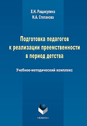 Подготовка педагогов к реализации преемственности в период детства Степанова Ращикулина