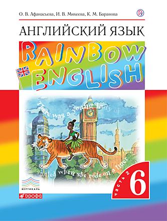Английский язык. Rainbow English. 6 класс. Часть 2 Афанасьева Михеева Баранова