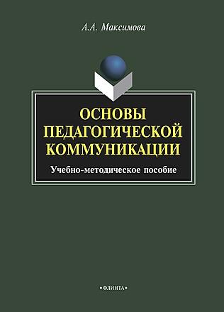 Основы педагогической коммуникации: учебное пособие Максимова