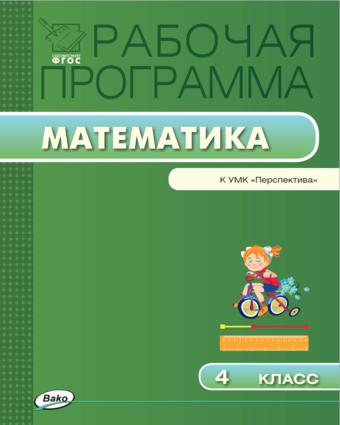 Математика. 4 класс. Рабочая программа к УМК Дорофеева (Перспектива) Ситникова
