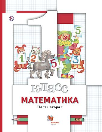 Математика. 1 класс. Часть 2 Минаева Рослова Рыдзе Федорова Булычев