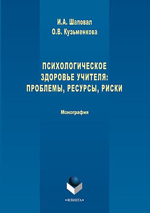 Психологическое здоровье учителя: проблемы, ресурсы, риски Шаповал Кузьменкова