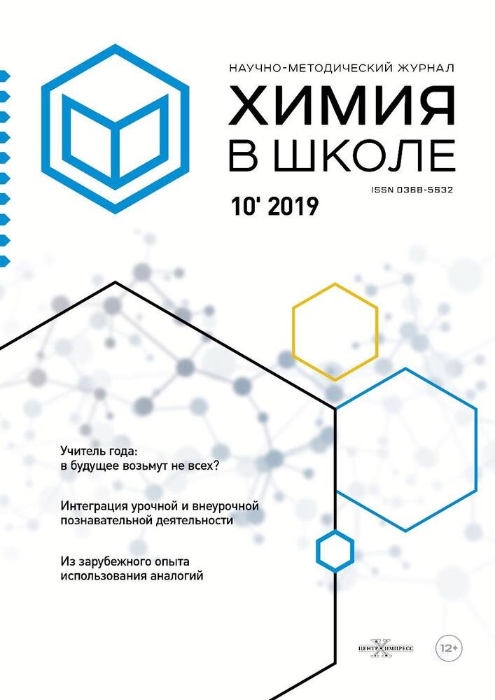 Химия в школе, 2019, № 10