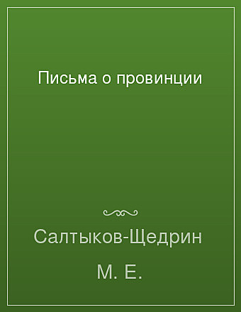 Письма о провинции Салтыков-Щедрин