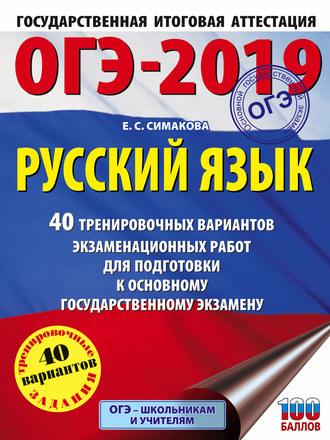 ОГЭ-2019. Русский язык. 40 тренировочных экзаменационных вариантов для подготовки к ОГЭ