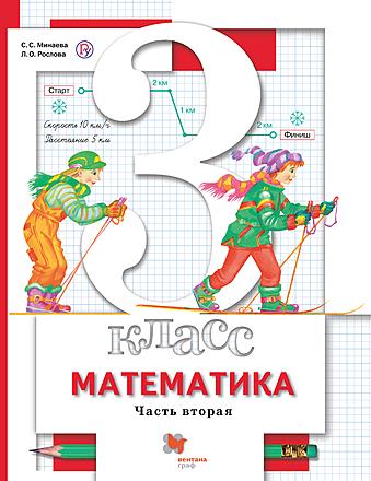 Математика. 3 класс. Часть 2 Минаева Рослова Рыдзе Булычев