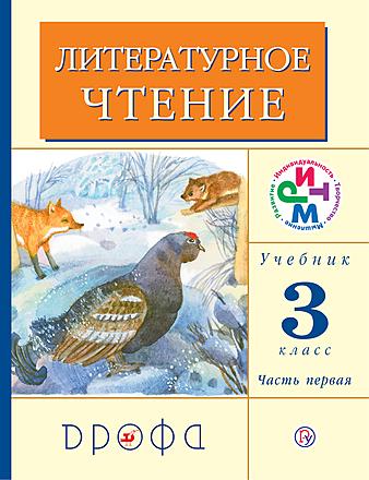 Литературное чтение. 3 класс. Часть 1 Грехнёва Корепова