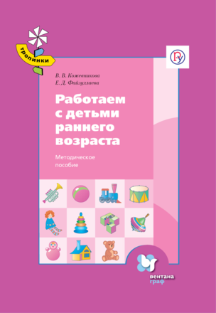 Работаем с детьми раннего возраста. Методическое пособие Кожевникова Файзуллаева