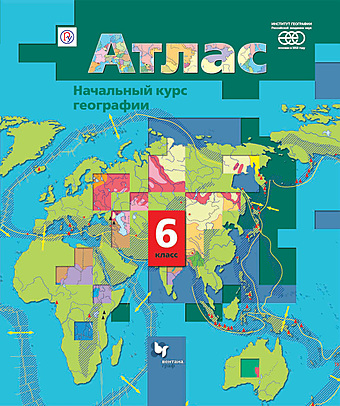 География. Атлас. 6 класс