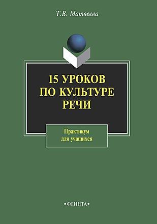15 уроков по культуре речи: учебное пособие Матвеева