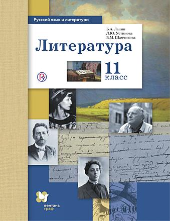Литература. 11 класс Ланин Устинова Шамчикова
